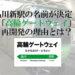 品川新駅の名前が決定!「高輪ゲートウェイ駅」再開発の理由とは?